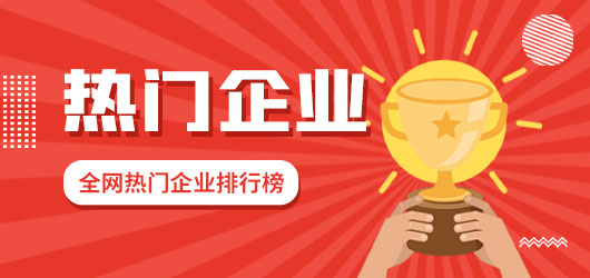 章丘人才网-圣井街道-TOP30热门企业排行榜