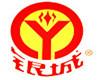 济南银城铸造厂
