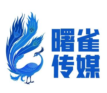 济南曙雀文化传媒有限公司