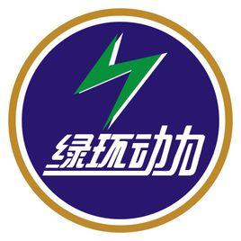 山东绿环动力设备有限公司