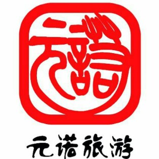 山东元诺旅游开发有限公司