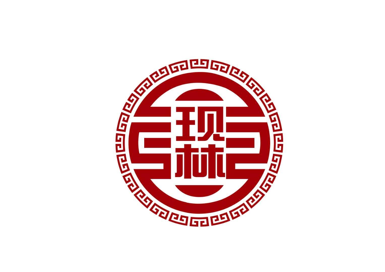 章丘市现林石磨农副产品开发有限公司