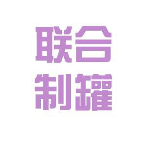 济南联合制罐有限公司