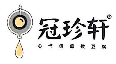 山东冠珍轩豆制品设备有限公司