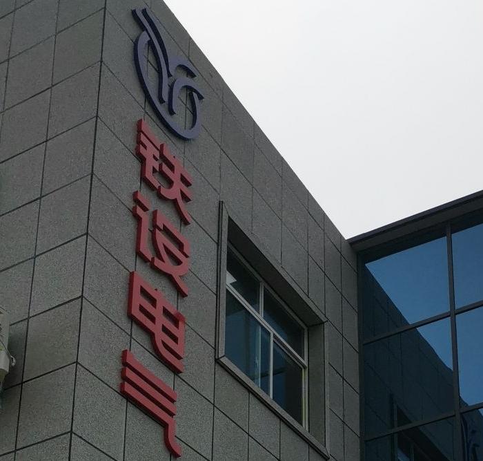 铁设(济南)电气设备有限公司